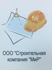 Строительная компания МиР