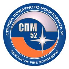 Служба пожарного мониторинга 52