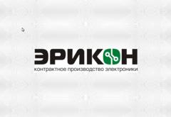 ПО Эрикон - Монтаж