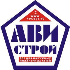 АВИ-строй