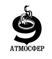 9 АТМОСФЕР