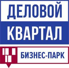 БИЗНЕС-ПАРК ДЕЛОВОЙ КВАРТАЛ