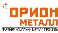 Орион-Металл