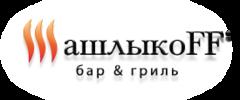 Гриль-бар Шашлыкоff