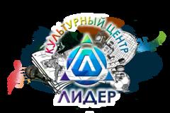 Государственное бюджетное учреждение культуры города Москвы Культурный центр Лидер