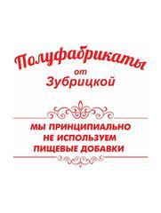 Зубрицкая Олеся Владимировна