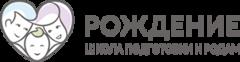 Школа подготовки к родам Рождение, г. Нижний Новгород