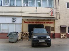Тверская Фабрика Печати