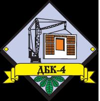ПрАТ ДБК-4