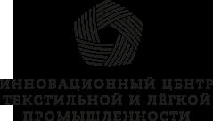 Инновационный научно-производственный центр текстильной и легкой промышленности