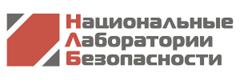 Национальные Лаборатории Безопасности