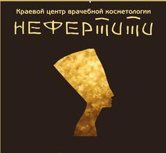 Нефертити и Красноярский краевой центр врачебной косметологии
