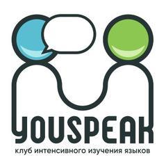 YOUSPEAK Клуб интенсивного изучения иностранных языков