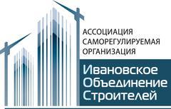 Ассоциация СРО Ивановское объединение строителей
