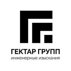 Гектар Групп