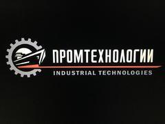 Промтехнологии