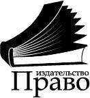 Издательство ПравоБук
