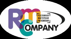 РМ-Компани