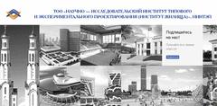 Научно-исследовательский институт типового и экспериментального проектирования (Институт жилища)