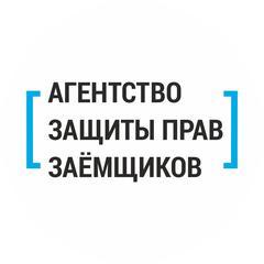 Агентство защиты прав заёмщиков