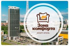 Апарт отель Зона Комфорта