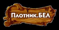 ПлотникБЕЛ