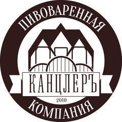 Пивоваренная Компания «Канцлеръ»