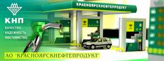 Красноярскнефтепродукт