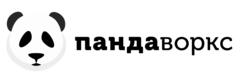 ПандаВоркс