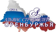 Саморегулируемая организация Ассоциация «Альянс строителей Оренбуржья»