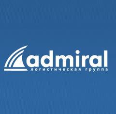 Адмирал, логистическая группа ( Терминал-СВ )
