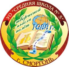 ГУО Средняя школа №5 г.Сморгони