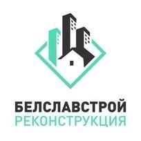 Бел Слав Строй Реконструкция