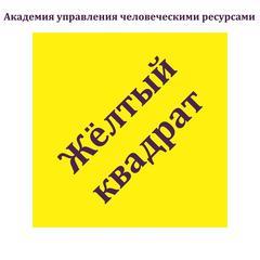 Академия управления человеческими ресурсами Жёлтый квадрат
