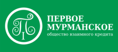 Кредитный потребительский кооператив Первое Мурманское общество взаимного кредита