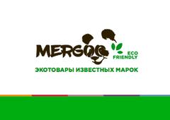 МЕРГО