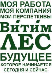 Витим-Лес