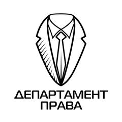 Юридическая компания ДЕПАРТАМЕНТ ПРАВА