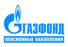 Негосударственный пенсионный фонд ГАЗФОНД пенсионные накопления
