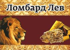Ломбард ЛЕВ
