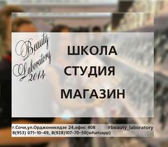 Beauty Laboratry
