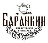 Кулинария-кондитерская Баранкин