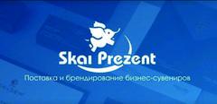 Скай Презент