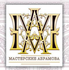Мастерские Абрамова