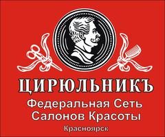 ЦирюльникЪ Красноярск