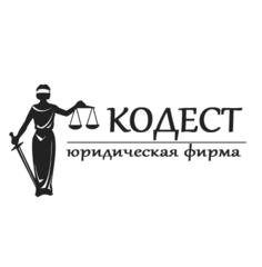 Юридическая фирма КОДЕСТ