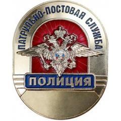 1 Батальон патрульно-постовой службы полиции