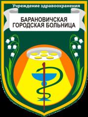 Учреждение здравоохранения Барановичская городская больница