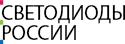 Светодиоды России