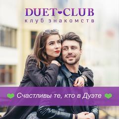 Клуб знакомств Дуэт